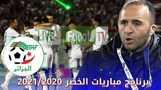 البرنامج الكامل لمباريات المنتخب الوطني الجزائري لكرة القدم لسنتي 2020 و 2021