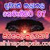 Lagna Palapala Ada Dawase  | ලග්න පලාපල | Sathiye Lagna Palapala 2020 | 2020-11-07