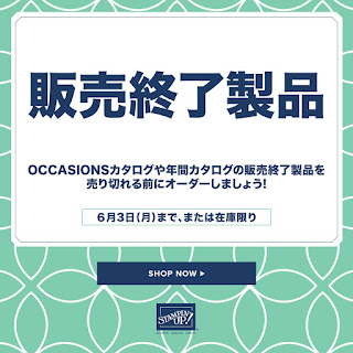 https://su-media.s3.amazonaws.com/media/Promotions/Japan/2019/Last-Chance%20Products/AC%2018-19%20Retiring%20List_JP.pdf
