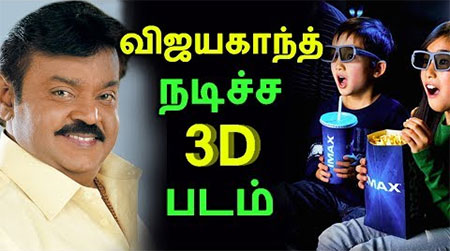 Vijayakanth in 3D movie