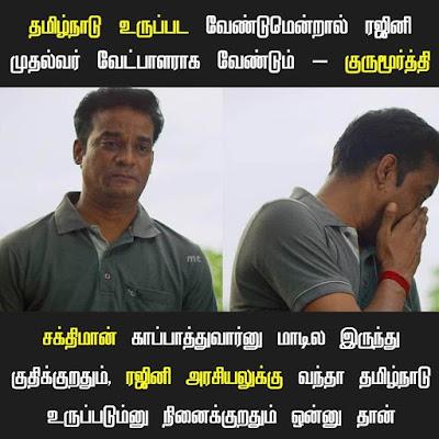 கை தேர்ந்த அரசியல்வாதி - கார்ட்டூன் (தொடர் பதிவு) FB_IMG_1595360062885