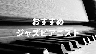 おすすめのジャズピアニストを紹介します。昔のジャズピアニストと新しいジャズピアニストにわけてランキング形式で紹介。