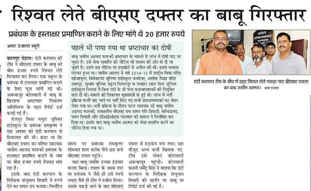 रिश्वत लेते बीएसए ऑफिस का बाबू गिरफ्तार