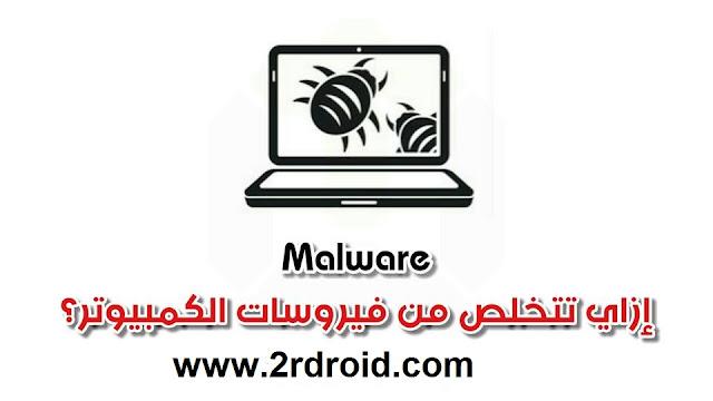 كيفية التخلص من فيروسات الكمبيوتر (Malware)