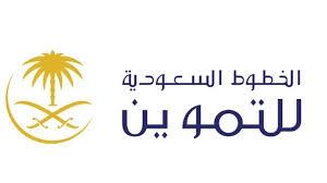وظائف الخطوط السعودية للتموين 2021