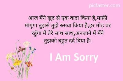 Latest - Sorry Shayari Image In Hindi | Photo Download [picfaster.com]