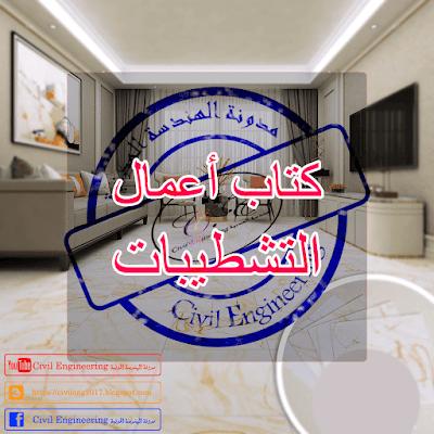 كتاب ياسر الليثى للخرسانة pdf