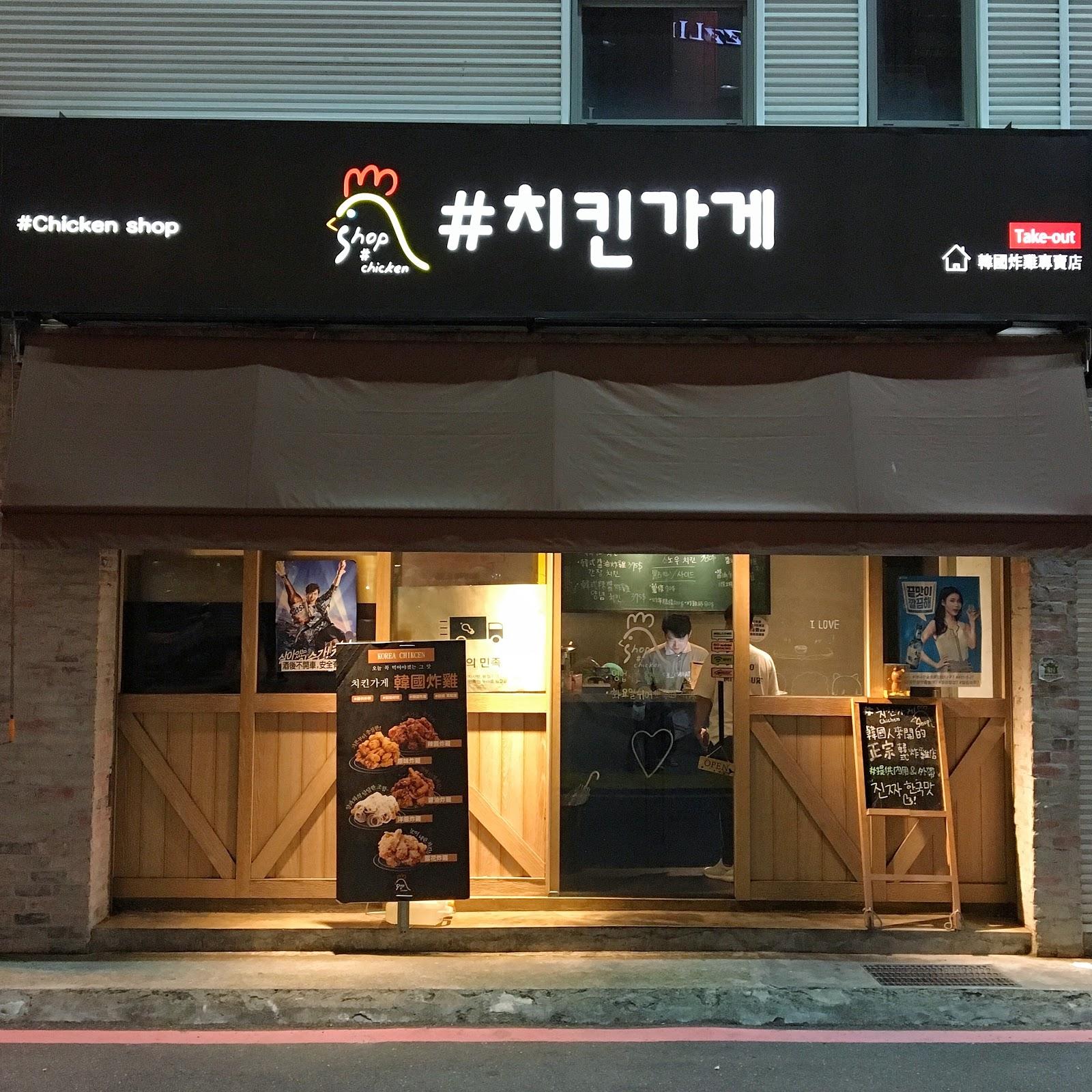 台南中西區美食 Chicken shop 韓國炸雞專賣店店面照片