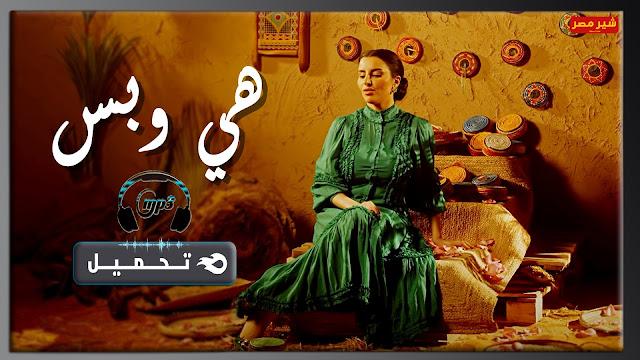 اغنية هدي الفهد هي وبس - اليوم الوطني السعودي