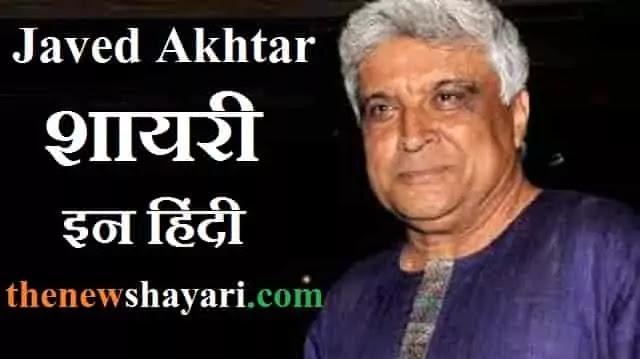 Javed Akhtar Romantic Shayari in Hindi-(जावेद अख्तर शायरी इन हिंदी)~Thenewshayari