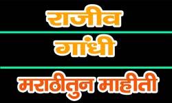 rajiv-gandhi-information-in-marathi