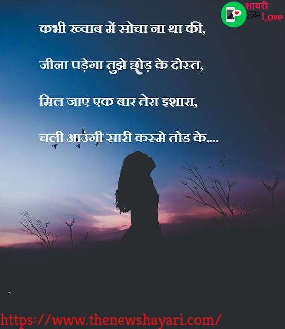 Shayari for Boyfriend