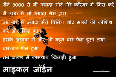 sports quotes about confidence in hindi