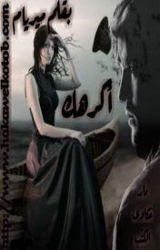رواية اكرهك كاملة - ميريام عريفة