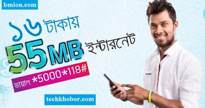 Grameenphone-55MB-16TK-2Days-Dial-*5000*118#