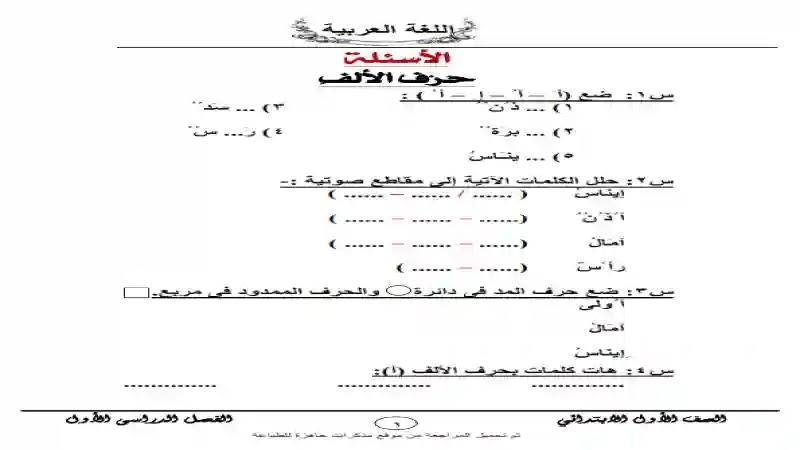 اقوى مذكرة مراجعة ليلة الامتحان فى اللغة العربية للصف الاول الابتدائى الترم الاول 2021