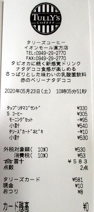 タリーズコーヒー イオンモール直方店 2020/5/23 飲食のレシート