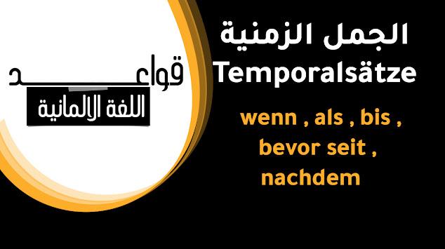 الجمل الزمنية في الالمانية  Temporalsätze im Deutschen