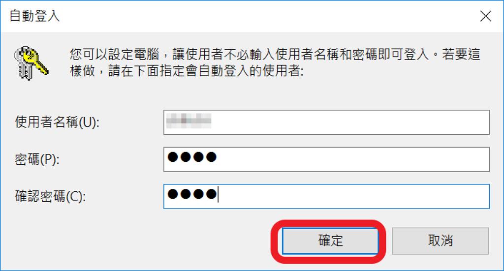 讓 Windows10 開機免輸入密碼