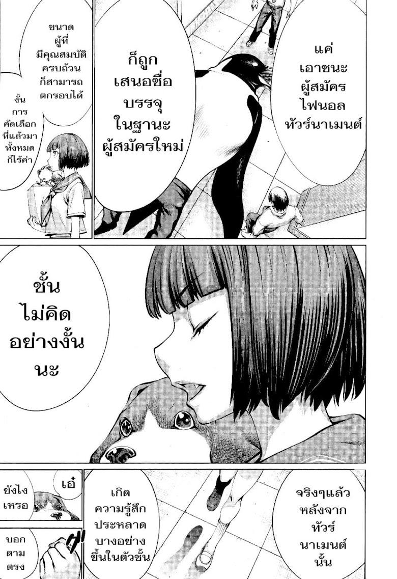Killing Bites - หน้า 27