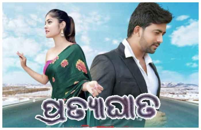 Pratyaghat Odia Movie Cast, Crews, Release Date, Poster, HD Videos, Info, Reviews
