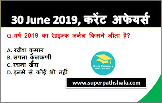 Daily Current Affairs Quiz 30 June 2019 in Hindi