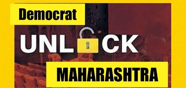 ७ जूनपासून महाराष्ट्रात अनलॉकिंग: वाचा, जिल्हानिहाय काय रहाणार सुरू आणि काय बंद...