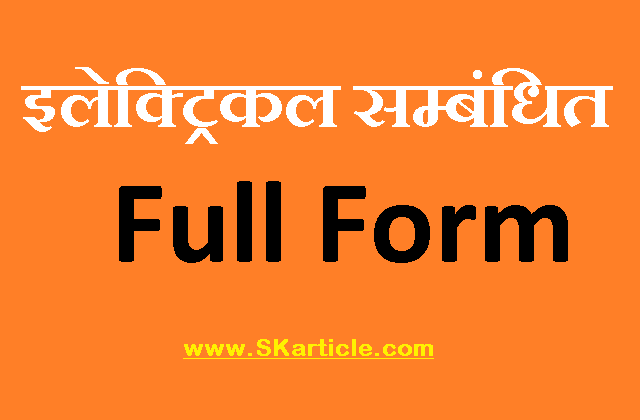 Electrical full form Name pdf