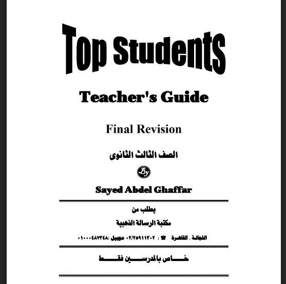 اجابات كتاب Top Students مراجعة نهائية للصف الثالث الثانوي 2021