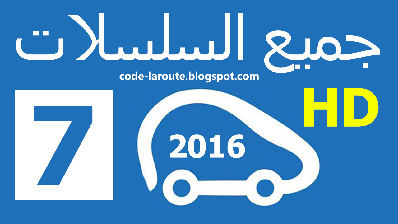 code de la route maroc2016 7 code rousseau maroc2016. Black Bedroom Furniture Sets. Home Design Ideas