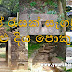 රහස් රැසක් සැගවුණු- කළු දිය පොකුණ🕳🖤🕳 (Kaludiya Pokuna - Mihintale)