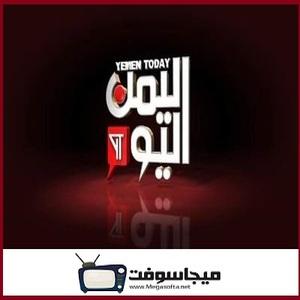 شاهد قناة اليمن اليوم بث مباشر الان بدون تقطيع