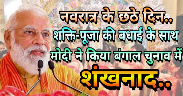 मोदी ने बंगाल के लोगों को दी दुर्गापूजा की शुभकामनाएं