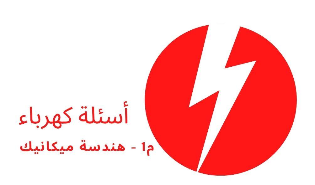 اسئلة كهرباء/م1هندسة ميكانيك/لعام 2012