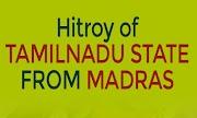 தமிழ்நாடு மாநிலம் பெயர் மாற்றம் வரலாறு