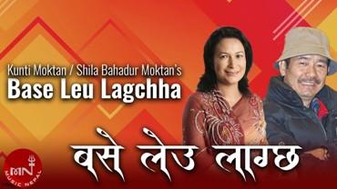 Base Leu Lagchha (बसे लेउ लाग्छ) Lyrics - Kunti Moktan