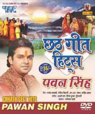 Pawan Singh Chhath Puja Songs, Pawan Singh Chhath Puja Song 2016, Best Chhath Puja Video Songs