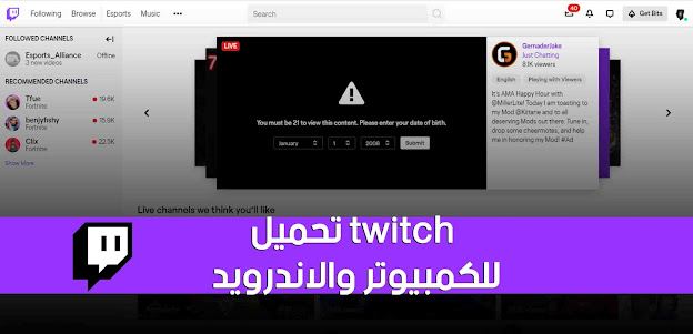 تحميل twitch للكمبيوتر والاندرويد