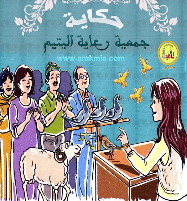 حكاية جمعية رعاية اليتيم