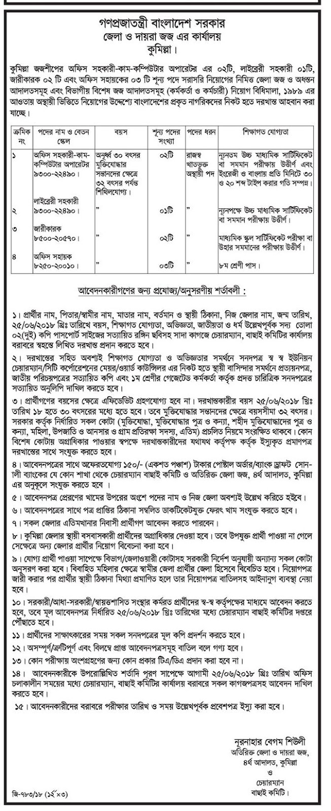 Judge and Sessions Judge's Office, Comilla Job Circular 2018