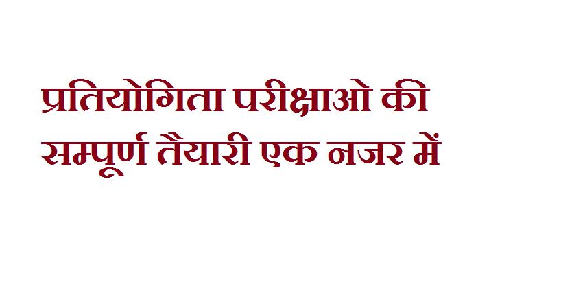 SSC English Notes In Hindi
