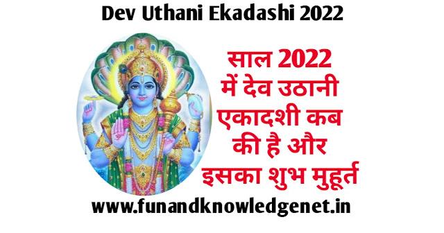 Dev Uthani Ekadashi 2022 Mein Kab Hai date
