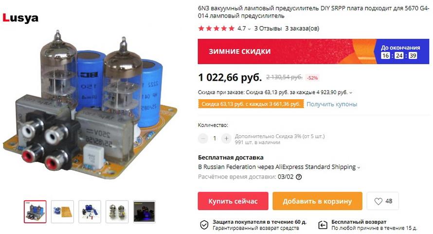 6N3 вакуумный ламповый предусилитель DIY SRPP плата подходит для 5670 G4-014 ламповый предусилитель