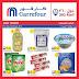 عروض كارفور الكويت Carrefour KW Offers 2018 حتى 3 أبريل