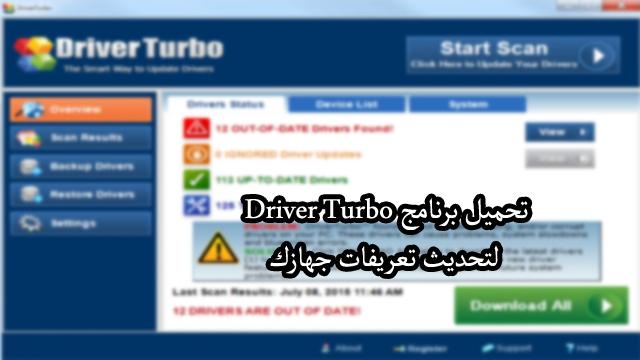 تحميل برنامج Driver Turbo لتحديث تعريفات جهازك
