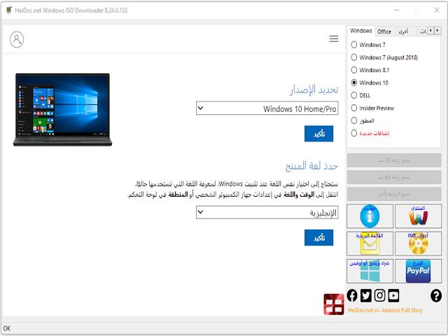 """تنزيل برنامج ويندوز إيزو داونلودر لتحميل ملفات مايكروسوفت ويندوز أو مايكروسوفت أوفيس بصورة إيزو """"ISO"""" مجانا"""