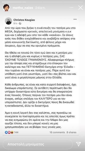 dimitris-mothonaios-to-minyma-gia-tin-anartisi-tou-giou-tou-aleksi-kougia-peri-apeilon
