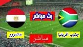 نتيجة مباراة مصر ضد جنوب أفريقيا الأوليمبي  في مباراة ودية