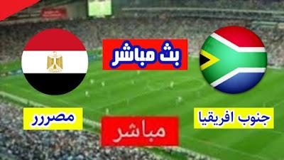 مشاهدة مباراة مصر ضد جنوب أفريقيا الأوليمبي بث مباشر