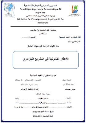 مذكرة ماستر: الأعذار القانونية في التشريع الجزائري PDF